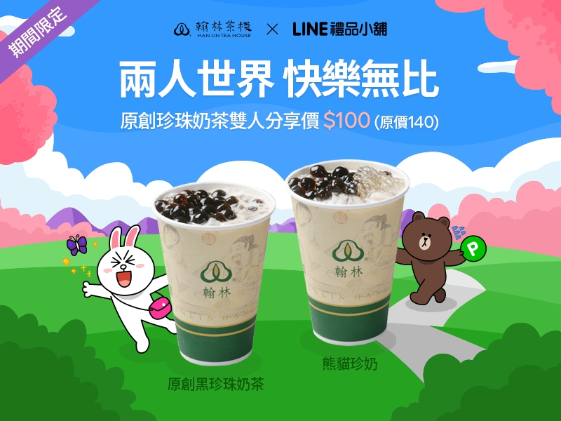 LINEsale100